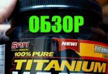 SAN 100 % Pure titanium whey