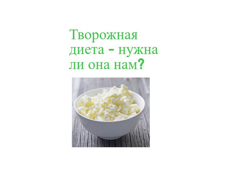 Творожная Диета Кг. Творожная диета — 3+ варианта кисломолочного похудения